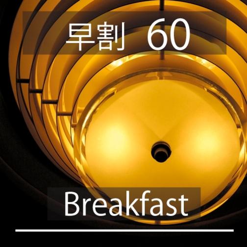 【ADVANCE BF】 ★60日前までの先行予約! 地元産食材たっぷりの朝食付き♪【さき楽60】