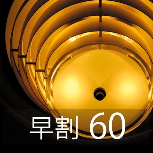 【ADVANCE】 ★60日前までの先行予約! 素泊り【さき楽60】