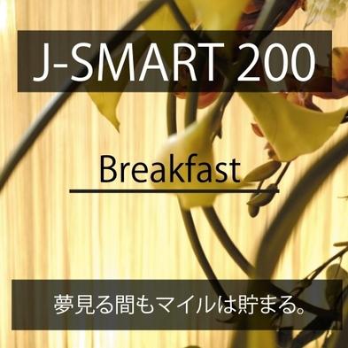 J−SMART200 BF 【JAL200マイル&人気の朝食】