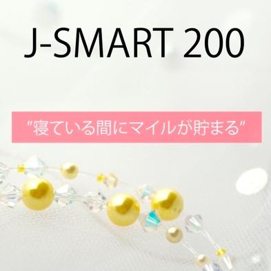 J−SMART200 【夢見る間にJAL200マイルが貯まる】 素泊り