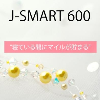 J−SMART600 【夢見る間にJAL600マイルが貯まる】 素泊り