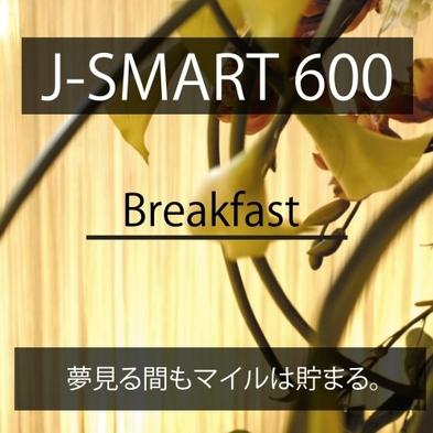 J-SMART600 BF 【600マイル&人気の朝食】