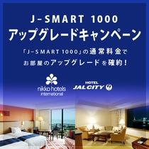 J-SMART 1000 アップグレードキャンペーン バナー