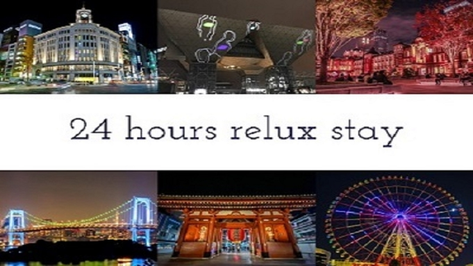 【24時間Relux stay】◇素泊り◇ AM10:00〜翌10:00迄 まるっと1day滞在♪
