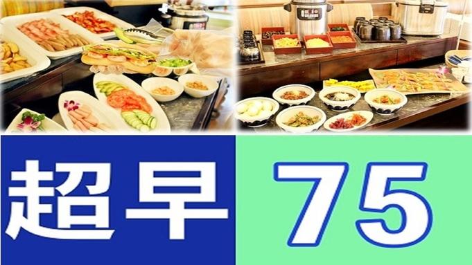 【超早75day】◇朝食付◇75日前までのご予約のお客様におすすめ♪12時レイトアウト!