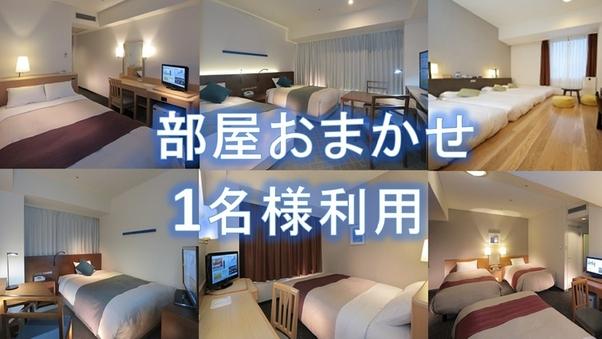部屋タイプおまかせ♪1名利用【眺望、階数等お選び頂けません】