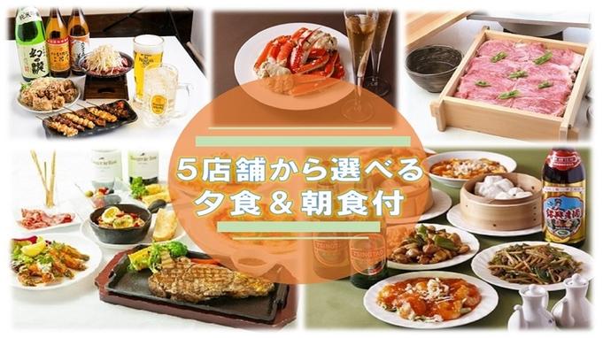 【5店舗から選べる夕食&朝食付】お台場を一望☆彡嬉しい高層階確約! 12時レイトアウト♪