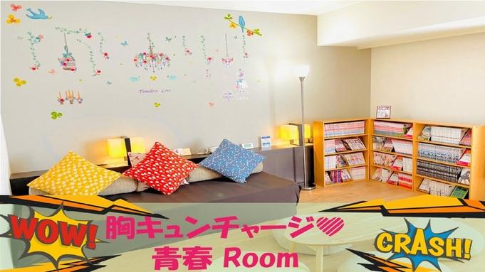 【コミック読み放題】◇素泊り◇ 胸キュンチャージ☆青春Room 12時レイトアウト♪