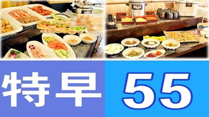【特早55day】◇朝食付◇55日前までのご予約のお客様におすすめ♪12時レイトアウト!