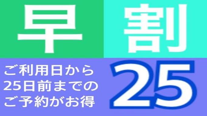 【早25day】◇素泊り◇ 25日前までのご予約のお客様におすすめ♪12時レイトアウト!