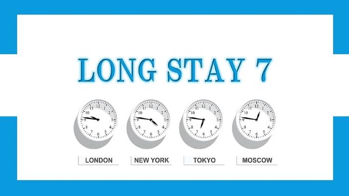 【長期滞在7day】◇素泊り◇ 仕事や観光利用の拠点に便利!〜12時レイトアウト〜