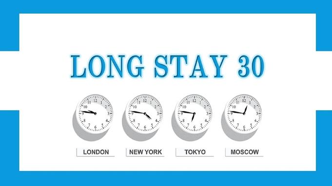 """【長期滞在30day】◇素泊り◇ ホテルに""""暮らす""""新しい生活スタイルを!〜12時レイトアウト〜"""
