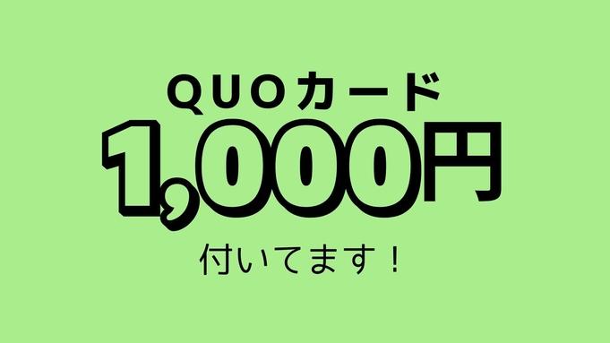 【QUOカード1000円】駅チカ・好立地!シンプルステイプラン【クロワッサンと珈琲付き】