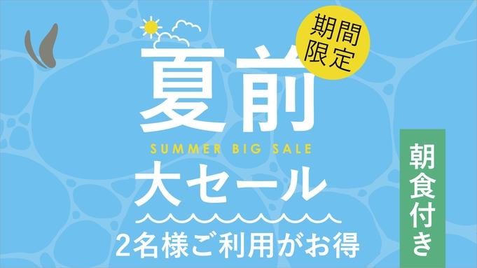【期間限定】夏前「大セール!」プラン 2名様ご利用がお得♪【郷土料理が自慢の朝食付き】