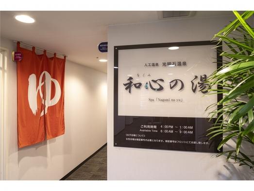 【熊本県内にお住まいの方限定】準天然「光明石温泉」でゆったり 2名プラン【素泊り】
