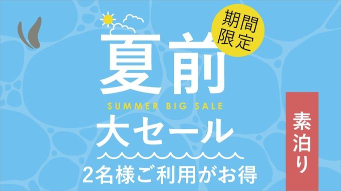 【期間限定】夏前「大セール!」プラン 2名様ご利用がお得♪【素泊り】