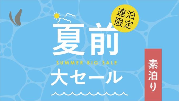 【連泊限定】夏前「大セール!」プラン【素泊り】