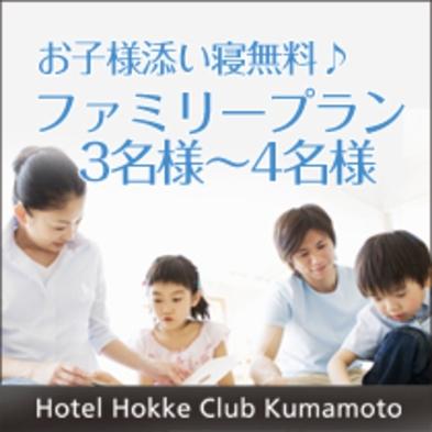 【夏旅セール】【郷土料理が自慢の朝食付き 6:30オープン】12時チェックアウト☆ファミリープラン
