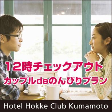 【夏旅セール】【素泊り】12時チェックアウト!カップルのんびりプラン♪