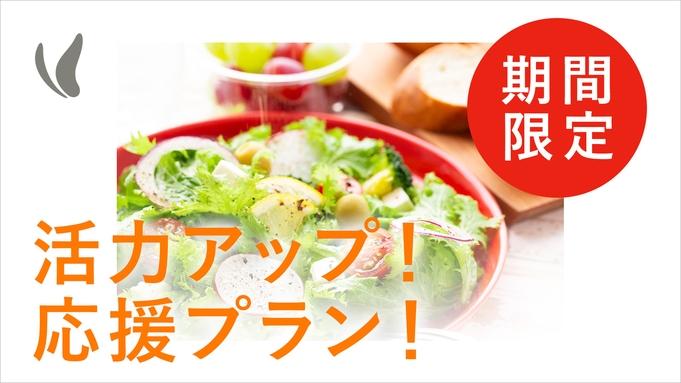 【期間限定】【郷土料理が自慢の朝食付き】活力アップ!応援プラン!