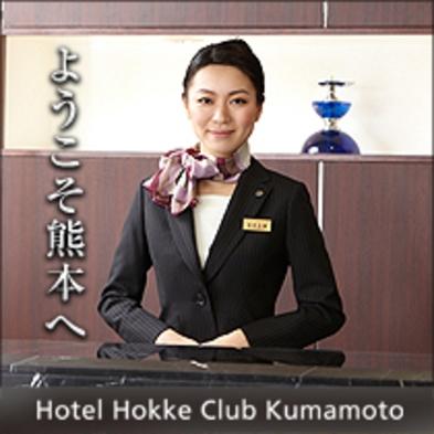 【夏旅セール】【素泊り】〜ビジネス&ひとり旅プラン〜