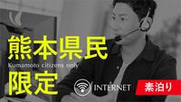 熊本県民限定【テレワーク利用促進】全室Wi-Fi、有線LAN無料接続★8時〜20時最大10時間滞在★