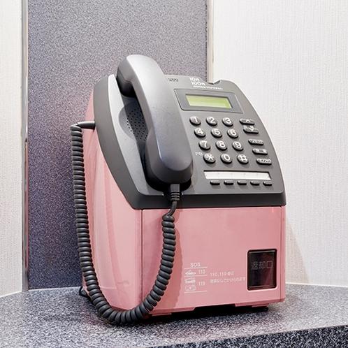 公衆電話:ANNEX1階の自動販売機コーナーにございます。