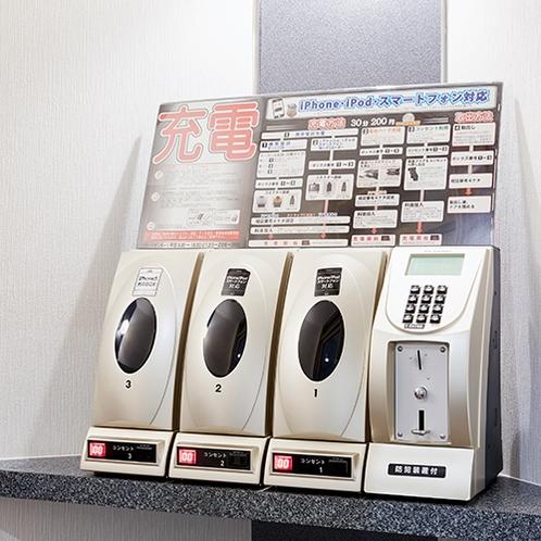 携帯充電器:ANNEX1階の自動販売機コーナーにございます。
