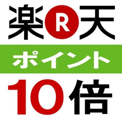 【楽天限定】宿泊で【ポイント10倍】貯まる♪&12時アウトでゆっくりできる!(^^)!
