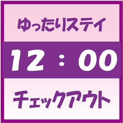 ★朝はゆっくり(_._)ZZzz..12時チェックアウト★