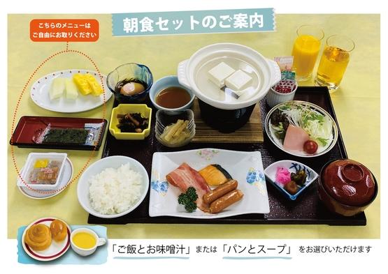 【現金特価・ネット限定】【プレ50th記念 朝食サービス サンキュープラン】