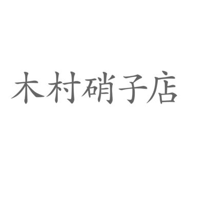 【木村硝子店お土産付き】シンプルステイプラン