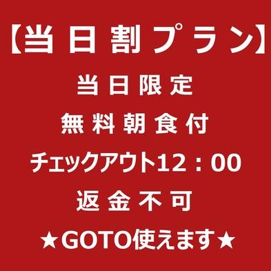 【当日限定・返金不可】当日割限定格安プラン!!