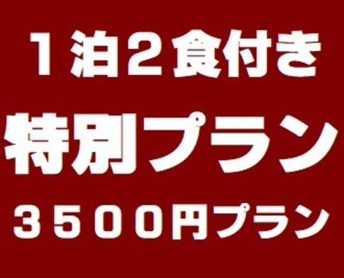 【1泊2食付きプラン】 館内ゆったり1泊2食付き 夕食3500円プラン