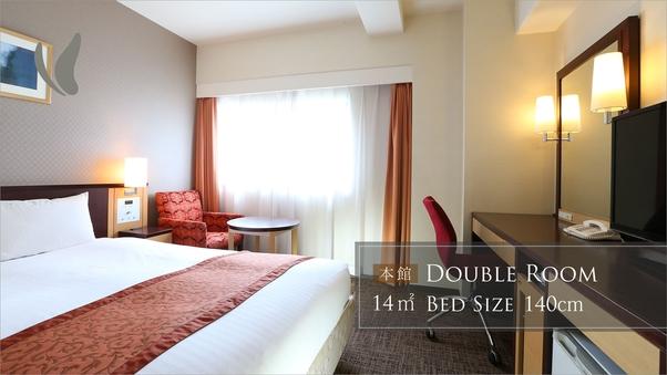 室数限定☆禁煙☆ダブル(140cm幅ベッド・14平米)