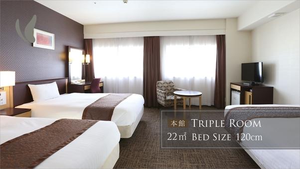 室数限定☆禁煙☆トリプル(120cm幅ベッド・22平米)