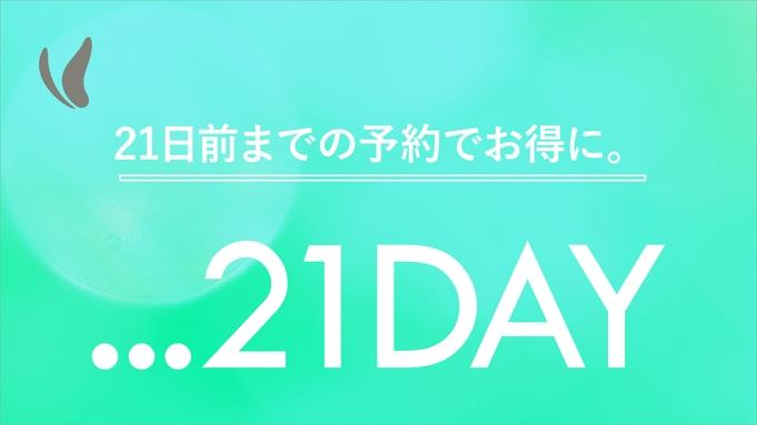 【早割21】早期予約がお得!福岡市内観光でのアクセス良好♪準天然[人工]光明石温泉〜素泊り