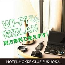 wi-Fi接続&有線LAN