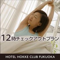 【レイト】12時チェックアウトプラン