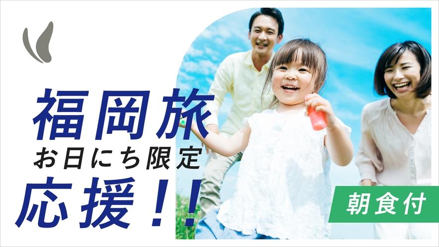 【お日にち限定】福岡旅応援プラン 朝食付