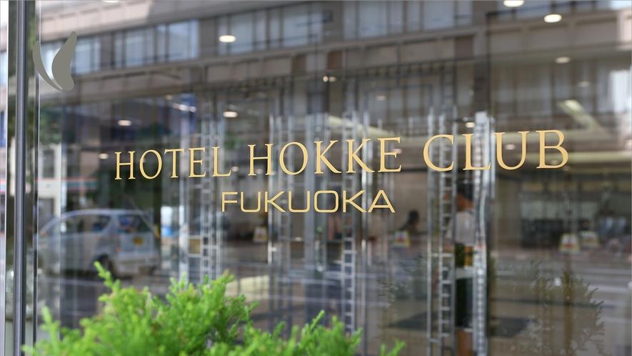 ようこそホテル法華クラブ福岡へ