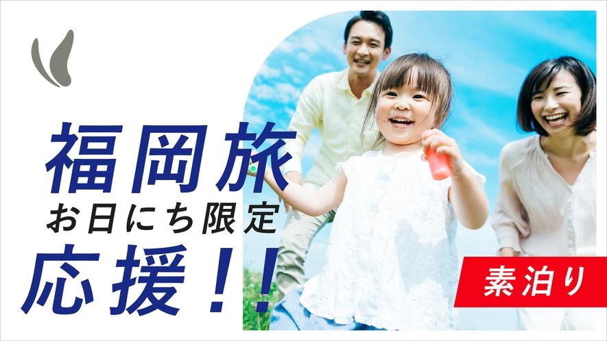 【お日にち限定】福岡旅応援プラン 素泊り