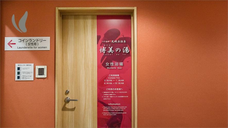 女性浴場入口