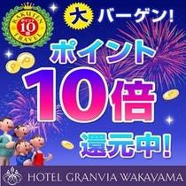 ポイント10倍プラン(イメージ)