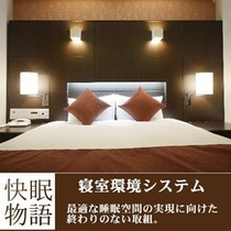 寝室環境システム(イメージ)