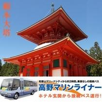 高野山直行バス(イメージ)