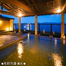 ■光彩乃湯-露天風呂-■