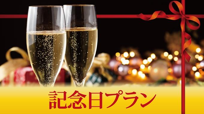 記念日プラン(日本料理)