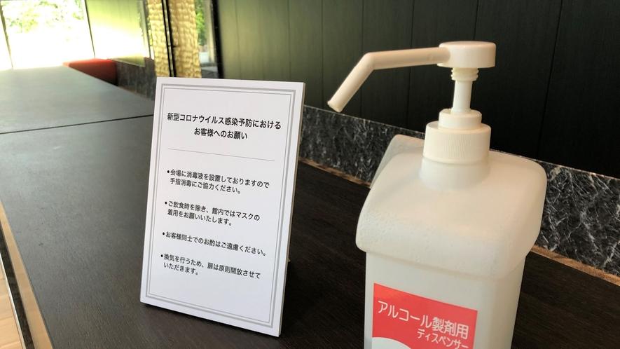 アルコール消毒液設置