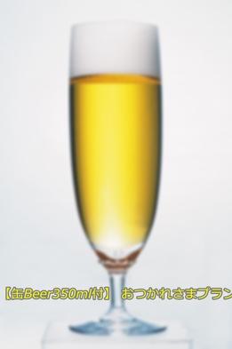 【缶Beer350ml付】おつかれさまシングルプラン(朝食バイキング付)〔お一人さまステイ〕